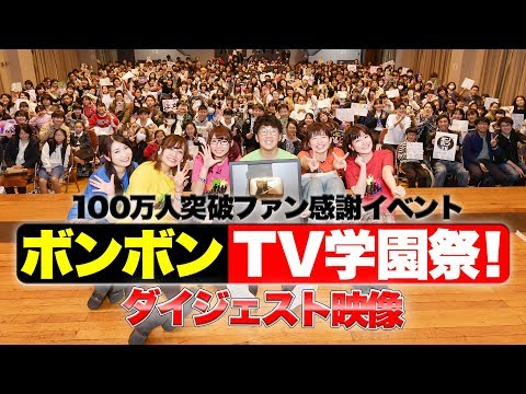 ボンボンTV100万人突破記念イベント!ボンボン学園祭!【ダイジェスト映像】