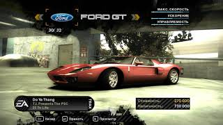 гДЕ СКАЧАТЬ ЧИТ/ТРЕНЕР НА NEED FOR SPEED: MOST WANTED??!!