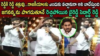 By Reddy Siddharatha Reddy Counter Speech About Politics In AP Nandikotkuru | Cinema Politics