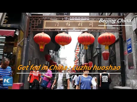 Get Fed in China: Luzhu huoshao, one most local food in Bejing