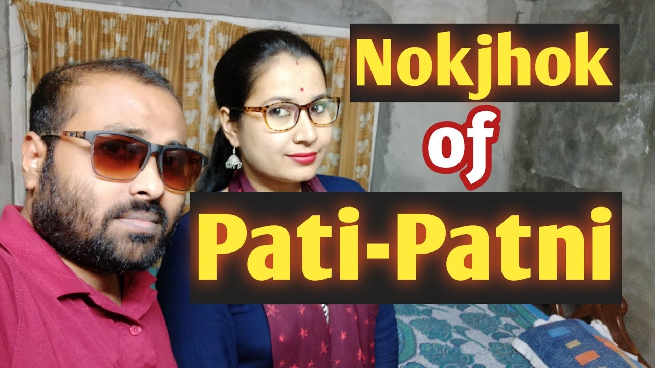 YCV | Vines | Nokjhok of Pati-Patni | Very hard😢😢😢