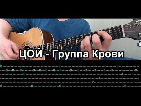 """""""Цой-группа крови"""" на гитаре  +ТАБЫ"""