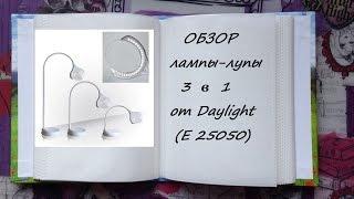 Обзор лампы-лупы 3 в 1 от Daylight модель Е25050.