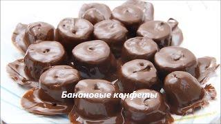 Банановые конфеты - видео рецепт