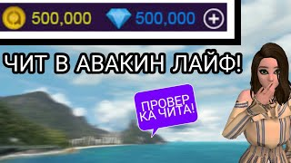 way of earnings in avakin life