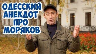 Лучшие еврейские анекдоты из Одессы Одесский анекдот про моряков
