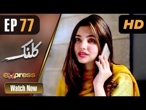 Kalank - Episode 77 - Express Entertainment Dramas