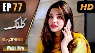 Pakistani Drama   Kalank - Episode 77   Express Entertainment Dramas   Rubina Arif, Shahzad Malik