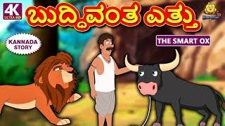 Kannada Moral Stories for Kids - ಬುದ್ಧಿವಂತ ಎತ್ತು | The Smart Ox | Kannada Fairy Tales | Koo Koo TV