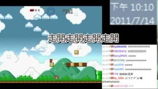 【魚丸剪精華】魯蛋-Ts Mario Ep.01 - The1-0的初次GG!