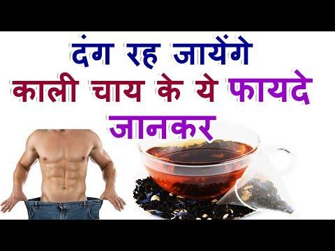 Benefits Of Black Tea For Weight Loss In Hindi Black Tea Ke Fayde ब्लैक टी के फायदे