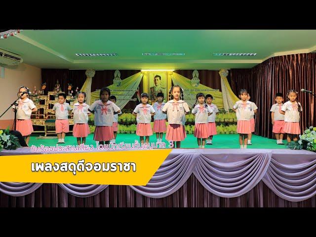ขับร้องประสานเสียง เพลงสดุดีจอมราชา โดยนักเรียนชั้นอนุบาล 3 โรงเรียนอนุบาลเทศบาลนครภูเก็ต