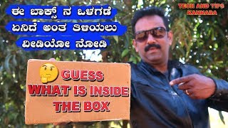 what is inside I how to unbox and review in kannada I TECH AND TIPS KANNADA
