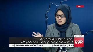 NEMA WARAZ: Women Elected To Head Wardak Provincial Council