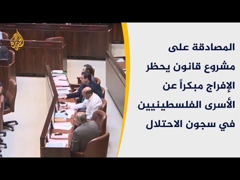 الكنيست يصادق على قانون يحظر الإفراج المبكر عن الأسرى  - 11:55-2018 / 12 / 12