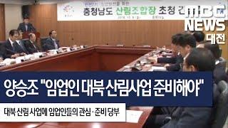 """[대전MBC뉴스]양승조 """"임업인이 대북 산림사…"""