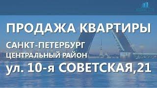 ул. 10-я Советская, д. 21  Купить квартиру в Санкт-Петербурге, Центральный район