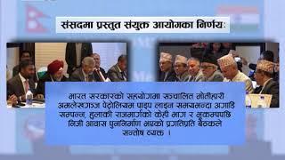 महत्वपूर्ण निर्णय गर्दै नेपाल–भारत संयुक्त आयोगको पाँचौ बैठक सम्पन्न - NEWS24 TV
