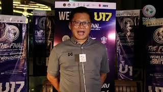 Thailand Youth League : ผอ.สำนักงานการกีฬาแห่งประเทศไทย จ.อุดรธานีพูดถึงความพร้อมในการเป็นเจ้าภาพ