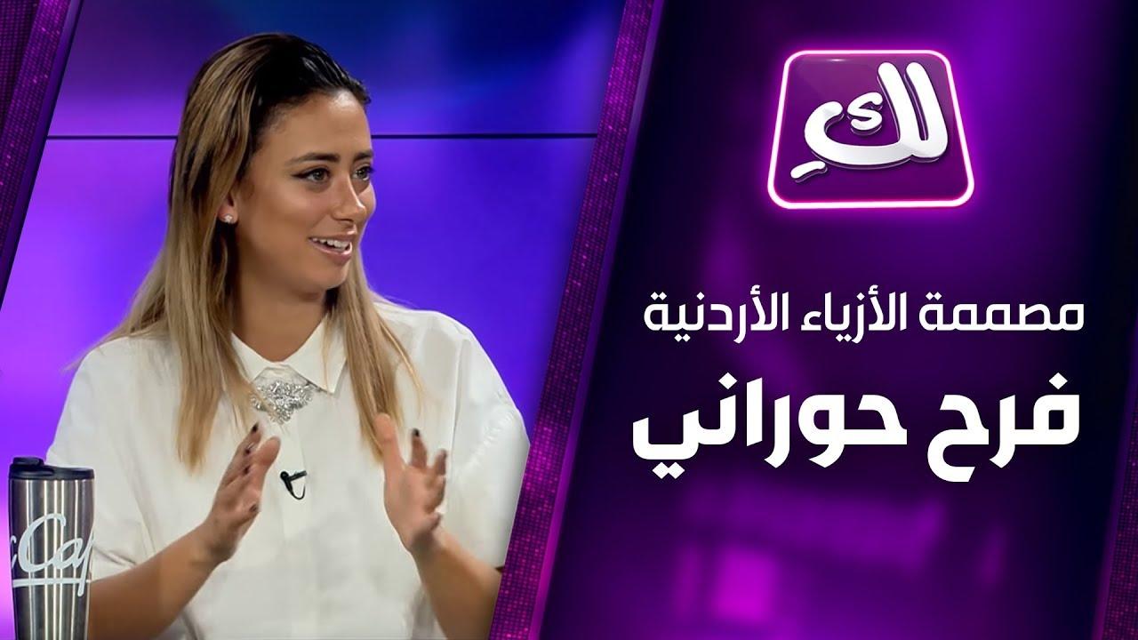 """Résultat de recherche d'images pour """"فرح حوراني"""""""