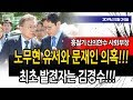 노무현 유서와 문재인 의혹!!! 최초 발견자는 김경수!!! (홍철기 사회부장) / 신의한수