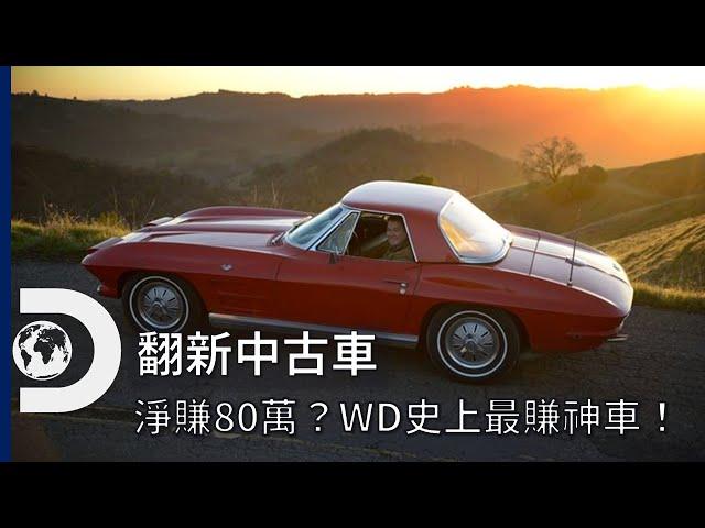 《翻新中古車》史上最賺是哪一台車?淨賺將近80萬台幣的神車到底是怎麼改造的?每周二晚上《翻新中古車》Wheeler Dealer