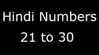 Hindi Numbers - Numbers in Hindi from 21 to  30 - Part 3/5