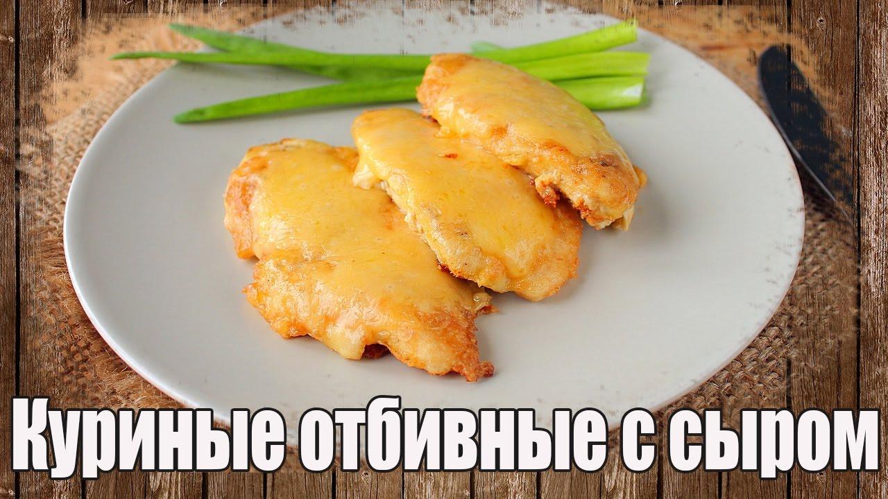 куриные отбивные с сыром и помидором на сковороде