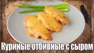 Куриные отбивные с сыром. Рецепт куриных отбивных с сыром