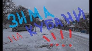 Анапа, Гостагаевская Зима-Снег.