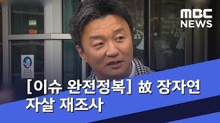 [이슈 완전정복] 故 장자연 자살 재조사…임우재도 30여 회 통화 (2018.10.12/뉴스외전/MBC)