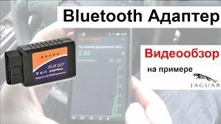 Тест Автосканера Bluetooth ELM327 - Автосканеры от Diagnost7.ru