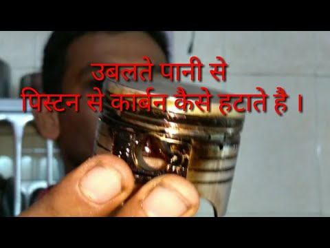 Clean used piston using boiling water