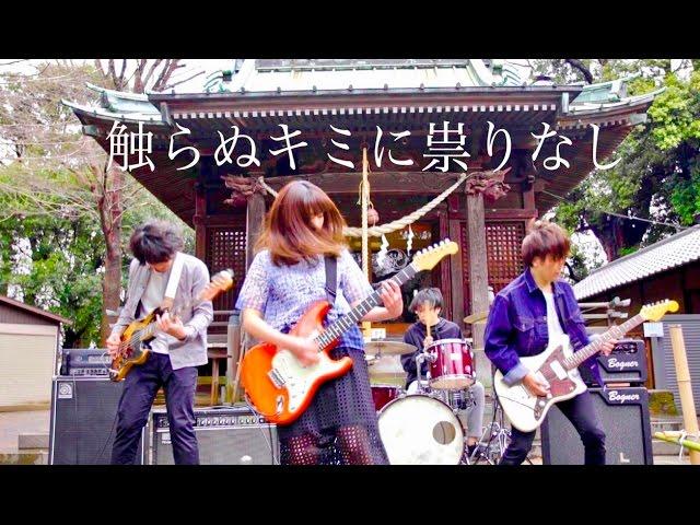 MOSHIMO「触らぬキミに祟りなし」MV