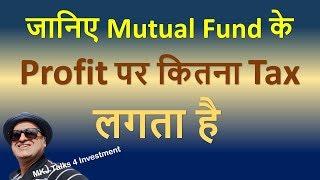 जानिए Mutual Fund के Profit पर कितना Tax लगता है   Tax on Income from Mutual Fund