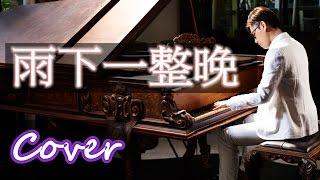 雨下一整晚(周杰倫)鋼琴 Jason PIANO