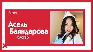 Асель Баяндарова - о мужчинах-негодяях, оскорблениях в Сети и секретах молодости / The Эфир
