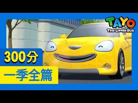 小公交车太友 第一季26篇全篇連續看(300分)