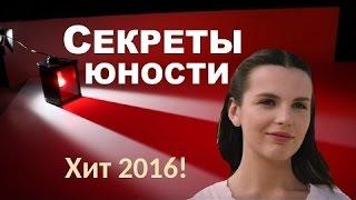 Секреты юности (2016), русская мелодрама, новые фильмы 2016 ✿ 2016 HD