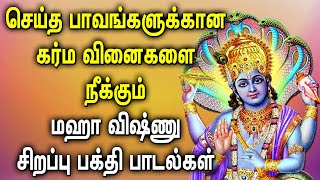 LORD VISHNU SPL DEVOTIONAL SONGS FOR REMOVE KARMA | Lord Vishnu Tamil Devotional Songs |Vishnu Songs