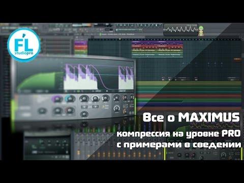 Полный обзор и обучение по Maximus. Урок по компрессии в FL Studio и как работает VST Maximus