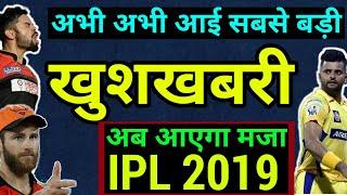 IPL 2019: अभी अभी आई सबसे बड़ी खुशखबरी, अब आएगा असली मजा