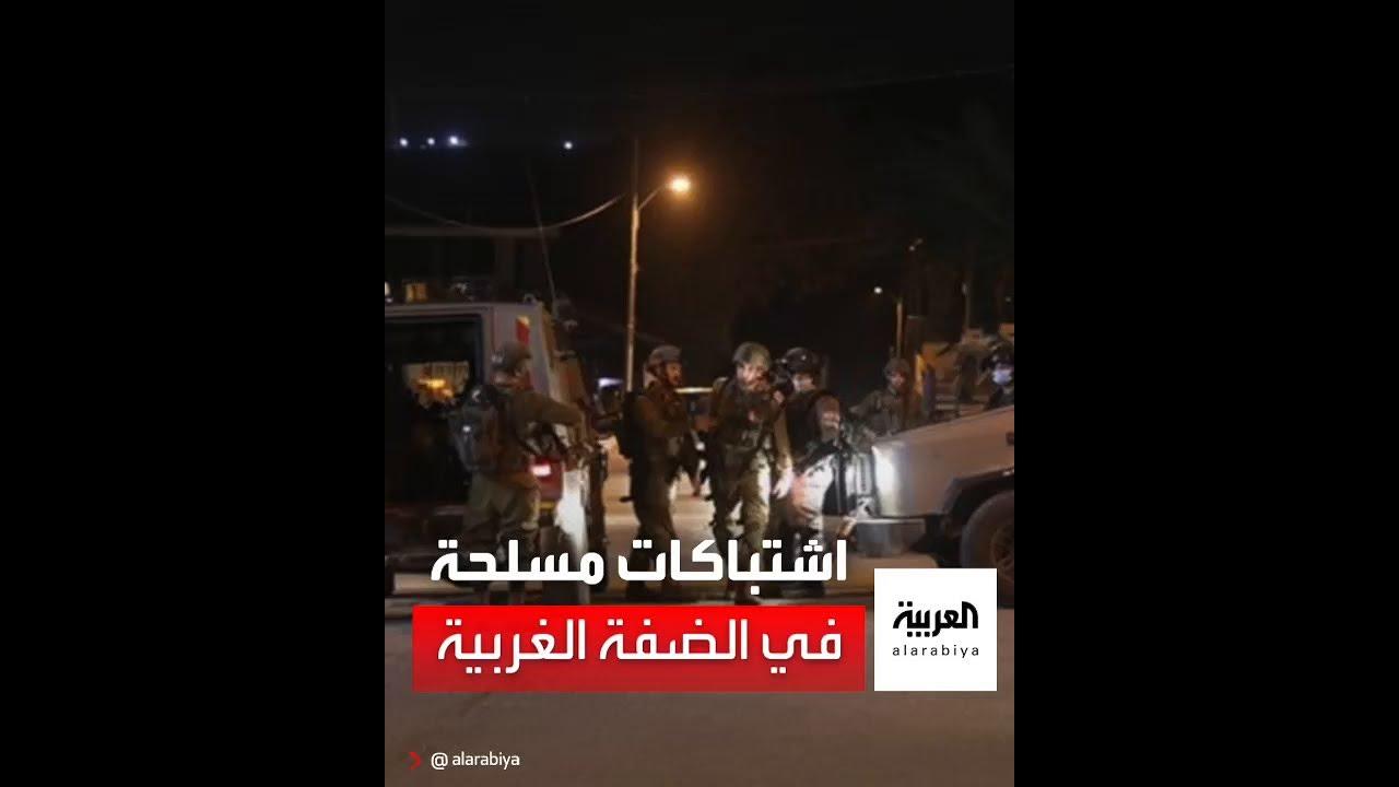 إطلاق نار كثيف خلال اشتباك مسلح في الضفة الغربية