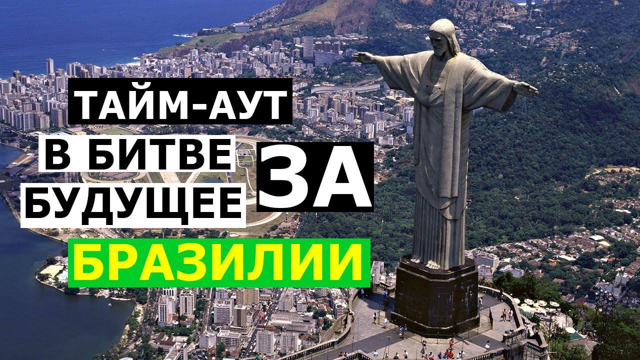 Бразильский тайм аут