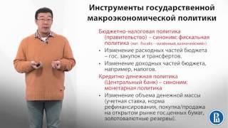 9.1 Государственные макроэкономические политики
