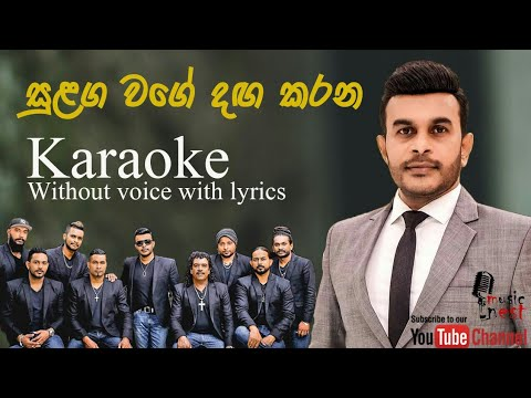 Download Sulaga wage daga karana - සුලඟ වගේ දඟ කරන - Roshan Fernando - Karaoke - Flashback