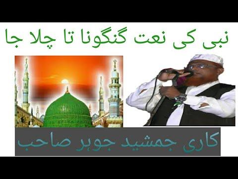 Nabi Ki Naat Gun Guna Ta chala ja||By Qari jamshed johar sahab