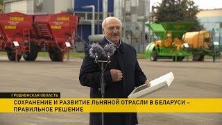 Лукашенко о белорусском льне: Жене Трампа подарил. Они ахают - где это можно купить?