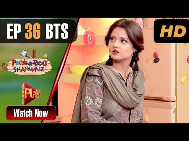 Peek A Boo Shahwaiz - Episode 36 BTS | Play Tv Dramas | Mizna Waqas, Shariq, Hina | Pakistani Drama