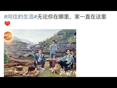 《嚮往的生活》終於定檔!新海報何炅黃磊依舊,C位站的卻是他? | KDM TV